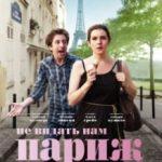 Не бачити нам Париж, як своїх вух / we'll Never Have Paris (2014)