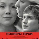 Піонери-герої / Пионеры-герои (2015)