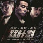 Безглуздий план / Foolish Plan (2016)