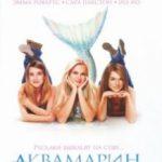 Аквамарин / Aquamarine (2006)