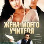Дружина мого вчителя / My teacher's Wife (1999)