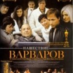 Нашестя варварів / Les invasions barbares (2003)