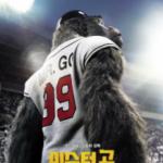 Містер Гоу / Mr. Go (2013)