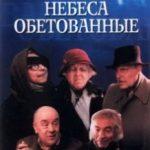 Небеса обітовані / Небеса обетованные (1991)