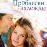 Проблиски надії / Hope Floats (1998)