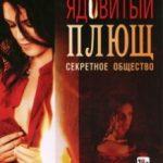 Отруйний плющ: Секретне суспільство / Poison Ivy: The Secret Society (2008)