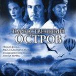 Таємничий острів / Mysterious Island (2005)