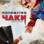 Потомство Чакі / Seed of Chucky (2004)