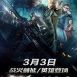 Несерйозний герой / Wan shi ying xiong (2018)