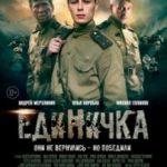 Одиничка / Единичка (2015)