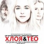 Хлоя і Тео / Chloe and Theo (2015)