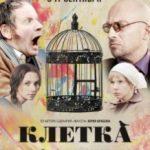 Клітка / Клетка (2015)