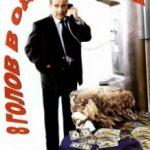 8 голів в одній сумці / 8 Heads in a Duffel Bag (1997)