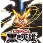 Покемон 14: Віктіні і Білий герой – Реширам / Gekijouban Pokketo monsutâ Besuto wisshu: Pikutini to kuroku eiyuu Zekuromu (2011)