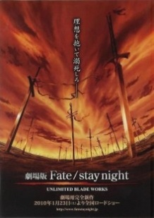 Доля: Ніч сутички / Gekijouban Fate/Stay Night: Unlimited Blade Works (2010)