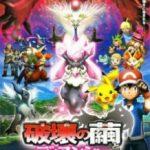 Покемон: Діансі і Кокон руйнування / Pokemon Za Mûbî XY: Hakai no Mayu to Dianshî (2014)