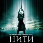 Нитки / Strings (2004)