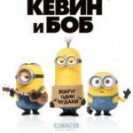 Міньйони / Minions (2015)
