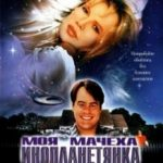 Моя мачуха – інопланетянка / My Stepmother Is an Alien (1988)