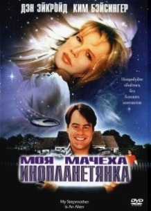 Моя мачуха – інопланетянка / My Stepmother Is an Alien (1988)