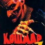 Кошмар на вулиці В'язів 7: Новий кошмар / New Nightmare (1994)