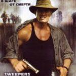 Чистильник / Sweepers (1998)