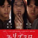 Юрігокоро / Yurigokoro (2017)