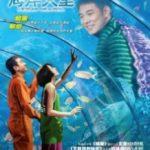Рай океану / Haiyang tiantang (2010)