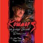 Кошмар на вулиці В'язів 5: Дитя сну / A Nightmare on Elm Street: The Dream Child (1989)