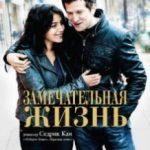 Чудове життя / Une vie meilleure (2011)