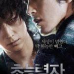Лялькар / Choneung ryukja (2010)