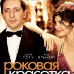 Фатальна красуня / Hors de prix (2006)
