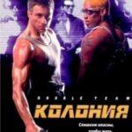 Колонія / Double Team (1997)