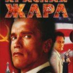 Червона спека / Red Heat (1988)