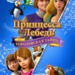 Принцеса Лебідь: Королівська таємниця / The Swan Princess: A Royal Myztery (2018)