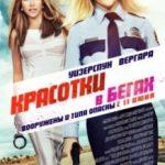 Красуні у бігах / Hot Pursuit (2015)