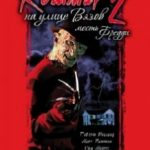 Кошмар на вулиці В'язів 2: Помста Фредді / A Nightmare on Elm Street Part 2: freddy's Revenge (1985)
