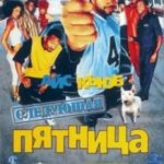 Наступна п'ятниця / Next Friday (1999)