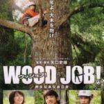 Робота з деревиною! / (Ujjobu) Kamisari nânâ nichijô (2014)