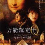 Оцінниця широкого профілю Кью: Очі Мони Лізи / Bannou kanteishi Q: Mona Riza hitomi no (2014)