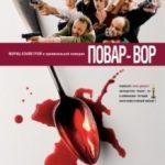 Кухар-злодій / C(r)ook (2004)