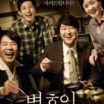 Адвокат / Byeonhoin (2013)