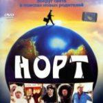 Норт / North (1994)