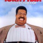 Божевільний професор / The Nutty Professor (1996)