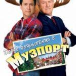 Ласкаво просимо в Музпорт / Welcome to Mooseport (2004)