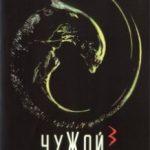 Чужий 3 / Alien 3 (1992)
