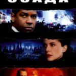 Облога / The Siege (1998)