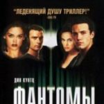 Фантоми / Phantoms (1998)