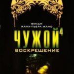 Чужий 4: Воскресіння / Alien: Resurrection (1997)