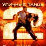 Вуличні танці 2 / StreetDance 2 (2012)